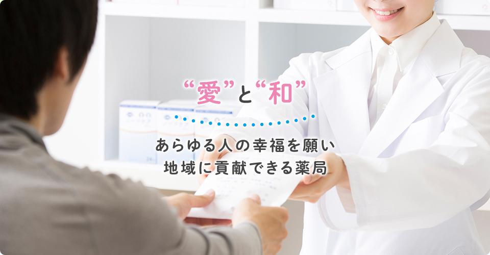 """""""愛""""と""""和""""あらゆる人の幸福を願い地域に貢献できる薬局"""